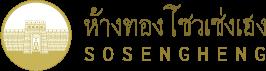 ห้างทองโซวเซ่งเฮง ร้านทองเยาวราช รับประกันราคาทอง โทร. 02-6225240 Logo