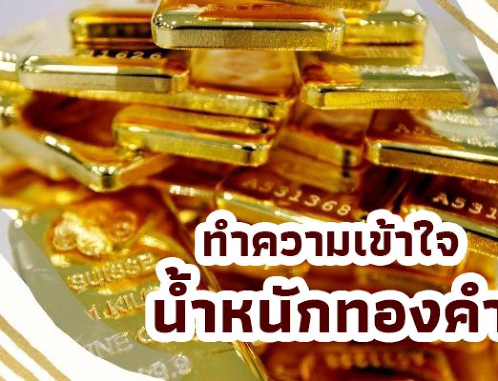 ทำความเข้าใจน้ำหนักทองคำ เท่ากับกี่บาท?