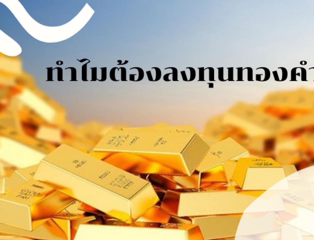 ทำไมต้องลงทุนทองคำ