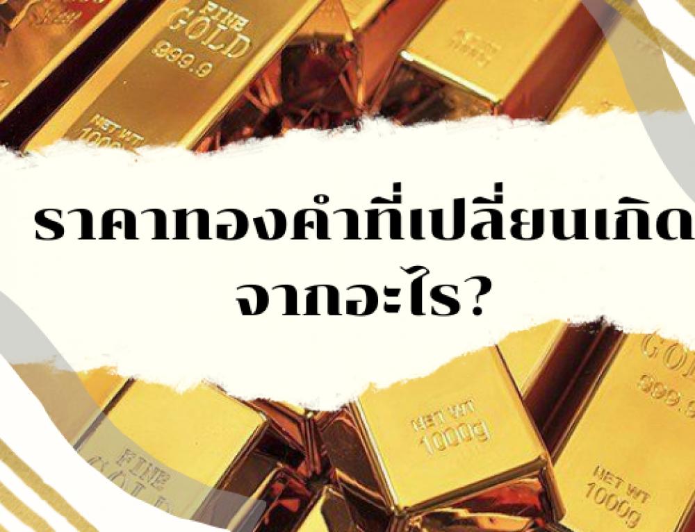 ราคาทองคำที่ปรับเปลี่ยนตลอดเวลา เกิดจากอะไร?