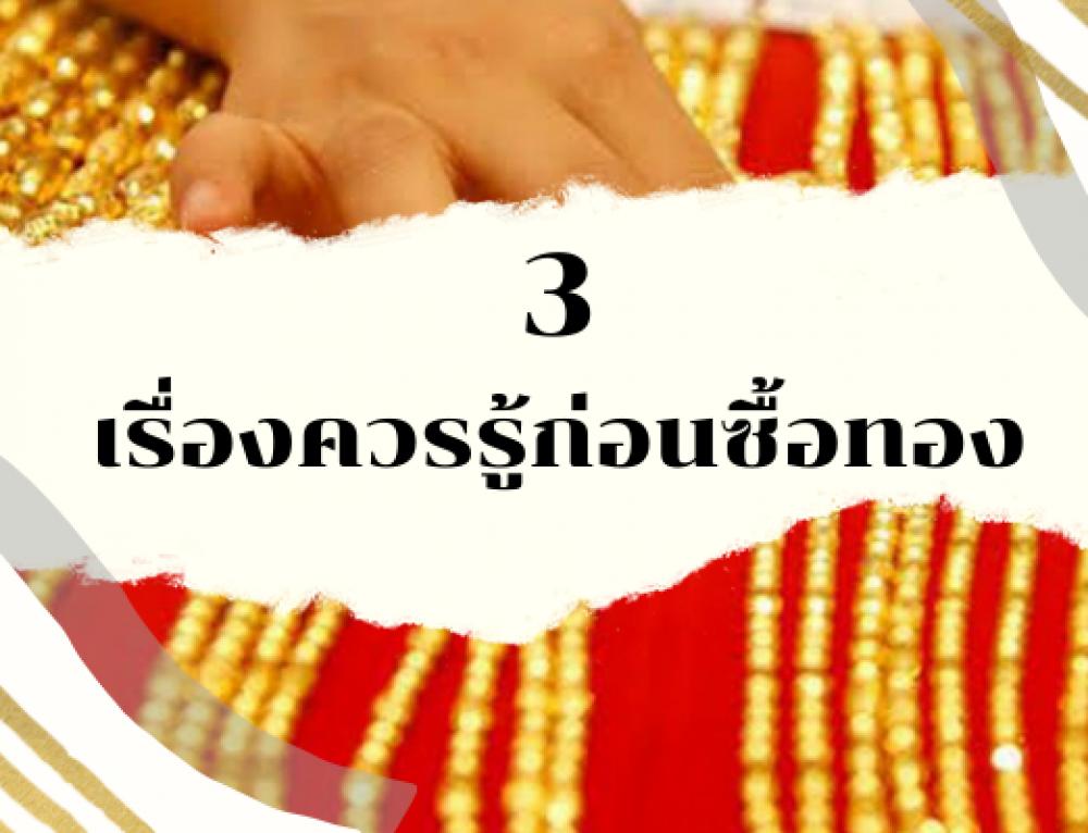 3 ข้อสำคัญควรรู้ก่อนตัดสินใจซื้อทอง
