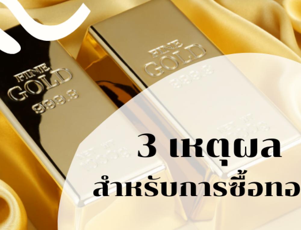 3 เหตุผลสำคัญในการซื้อทอง